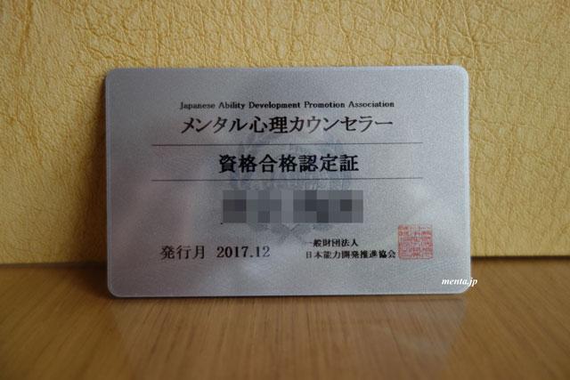 メンタル心理カウンセラー資格カードタイプ